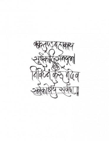 Ganesh Mantra Stand