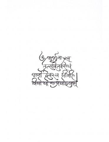 Gayatri Mantra Stand Big